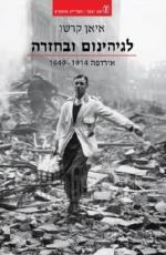 לגיהינום ובחזרה : אירופה 1914-1949 / איאן קרשו