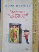 האיש הקטן / - 1965 / маленькие Из спичЕчной коробки