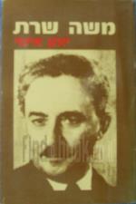 משה שרת - יומן אישי [8 כרכים, הוצאת ספרית מעריב, 1978] / משה שרת