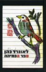 ספר הכמיהה