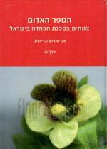 הספר האדום - צמחים בסכנת הכחדה בישראל / כרך א' (כחדש, המחיר כולל משלוח)