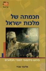 חכמתה של מלכות ישראל - פירוש פילוסופי לספרי הכתובים (כחדש, המחיר כולל משלוח)