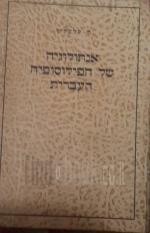 אנתולוגיה של הפילוסופיה העברית כרך ראשון