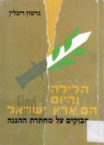 הלילה והיום הם ארץ ישראל - הבזקים על מחתרת ההגנה (במצב טוב מאד, המחיר כולל משלוח)