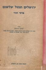 ירושלים תמול שלשום - פרקי הווי (במצב טוב מאד, המחיר כולל משלוח)