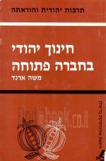 חינוך יהודי בחברה פתוחה - פרקי עיון במקורות (כחדש, המחיר כולל משלוח)