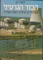הכור הגרעיני: אנרגיה גרעינית-הווה ועתיד
