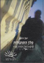 מלך התחבולות - סיפורו של יהודה ארזי (המחיר כולל משלוח)