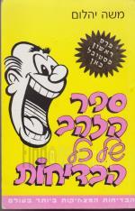 ספר הזהב של כל הבדיחות