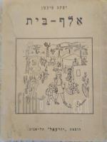 אלף - בית / ציורים נחום גוטמן - 1944