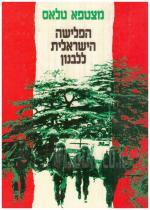 הפלישה הישראלית ללבנון (כחדש, המחיר כולל משלוח)