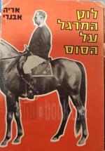 לוץ המרגל על הסוס