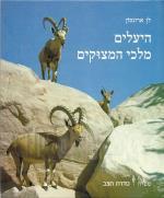 היעלים - מלכי המצוקים