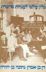 מילון עולמי לעברית מדוברת / דן בן אמוץ, נתיבה בן יהודה
