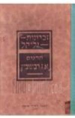  זכרונות גליקל / המל, גליקל תרגום א. ז. רבינוביץ