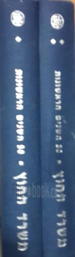 משרד החוץ 50 השנים הראשונות