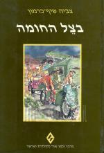 בצל החומה - הרובע היהודי בירושלים תש