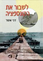 לשבור את הקונספציה - מלחמת יום הכיפורים מנקודת מבט של הצד המצרי (כחדש, המחיר כולל משלוח)