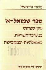 ספר שמואל א' - עיון ספרותי במערכי השוואה, באנאלוגיות ובמקבילות.