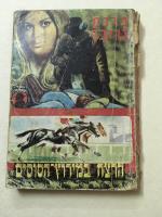הרצח במירוץ-הסוסים