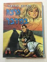 הרצח במדבר