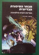 מבחר הסיפורת הבדיונית [הוצאת עם עובד, 2009] / עורך: רוברט סילברברג