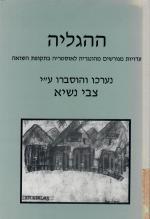ההגליה - עדויות מגורשים מהונגריה לאוסטריה (שטרסהוף) בתקופת השואה
