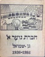 חברת נוער א׳ גן-שמואל 1936-1986
