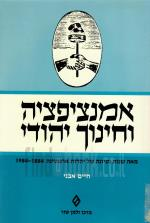 אמנציפציה וחינוך יהודי (כחדש, המחיר כולל משלוח)