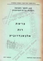 פרשת רות אלכסנדרוביץ / מהדורה שניה מורחבת (כחדש, המחיר כולל משלוח)