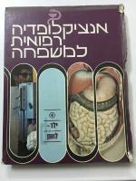 אנציקלופדיה רפואית למשפחה כרך ד ילד לשון