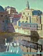 עתמול - עתון לתולדות ארץ ישראל ועם ישראל - גליונות משנים שונות
