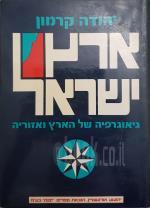 ארץ ישראל: גיאוגרפיה של הארץ ואזוריה