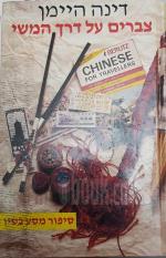 צברים על דרך המשי - סיפור מסע בסין / דינה היימן