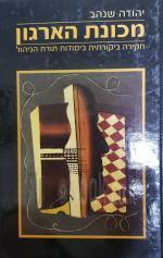 מכונת הארגון : חקירה ביקורתית ביסודות תורת הניהול / יהודה שנהב