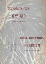 רקוויאם / בשפת המקור- רוסית ותרגום לעברית (במצב טוב מאד, המחיר כולל משלוח)