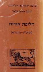 מיכה יוסף ברדיצ'בסקי - יוסף חיים ברנר: חליפת אגרות תרס