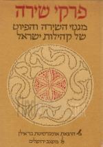 פרקי שירה : מגנזי השירה והפיוט של קהילות ישראל (כחדש, המחיר כולל משלוח)