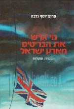 מי גרש את הבריטים מארץ ישראל (כחדש! המחיר כולל משלוח)