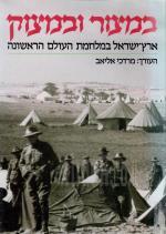 במצור ובמצוק - ארץ ישראל במלחמת העולם הראשונה (כחדש, המחיר כולל משלוח)