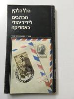 מכתבים לידיד יהודי באמריקה
