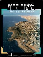 מישור החוף: אדם וסביבה לאורך הדורות (כחדש, המחיר כולל משלוח)