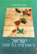 ישראל - גיאוגרפיה בת זמננו (כחדש, המחיר כולל משלוח)