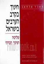 חינוך בקרב הערבים בישראל - שליטה ושינוי חברתי (כחדש! המחיר כולל משלוח)