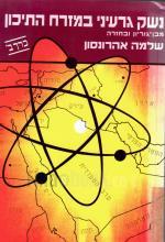 נשק גרעיני במזרח התיכון: כרך ב'- מבן-גוריון ובחזרה 1994-1964 (כחדש, המחיר כולל משלוח)
