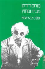 מבית ומחוץ - יומנים 1988-1932 / כרכים א'+ב' (כחדשים! המחיר כולל משלוח)
