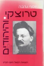 טרוצקי והיהודים (כחדש, המחיר כולל משלוח)