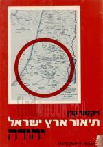 תיאור ארץ ישראל: גיאוגרפי, היסטורי וארכיאולוגי / כרך 1 - יהודה א' (במצב טוב מאד, המחיר כולל משלוח)