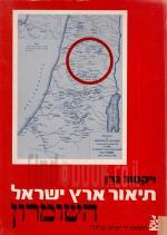 תיאור ארץ ישראל: גיאוגרפי, היסטורי וארכיאולוגי / כרך 4- השומרון א' ' (במצב טוב מאד, המחיר כולל משלוח