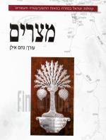מצרים - קהילות ישראל במזרח במאות התשע-עשרה והעשרים (כחדש! המחיר כולל משלוח)